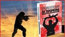 """Излиза първата """"Енциклопедия на тероризма"""" под редакцията на доц. Алексей Петров"""