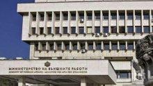 70 българи блокирани на летището в Париж - не ги пускат във Франция