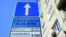 """ВНИМАНИЕ, СТОЛИЧАНИ! Възстановяват платените """"синя"""" и """"зелена"""" зони в София от 7 май"""