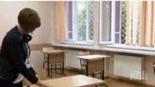 Готови ли са училищата да посрещнат учениците за задължителните матури