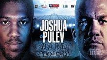 Местят мача Джошуа - Пулев в Близкия изток?