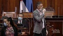 Свирка прекъсна заседание на Скупщината в Белград (ВИДЕО)
