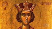 И ДНЕС Е ПРАЗНИК: Почитаме светица, извършила голям подвиг - ето кои любими женски имена трябва да почерпят