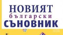 """Излезе уникална библия на сънищата! Разгадайте 3500 мистични символа с """"Новият български съновник"""""""