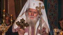Патриарх Неофит с апел: Да бъдем неизменно водени от духа на единството