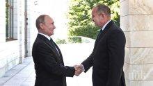 Мъката на Румен Радев, който днес трябваше да е редом с Путин и Решетников
