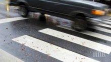 Бургазлия помете момче на пешеходна пътека