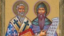 ГОЛЯМ БЪЛГАРСКИ ПРАЗНИК: Почитаме светите братя Кирил и Методий! Черпят и седем хубави имена