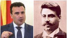 Зоран Заев прави мили очи на Борисов и България! Бившият премиер на Северна Македония нарочи опозицията за напрежението