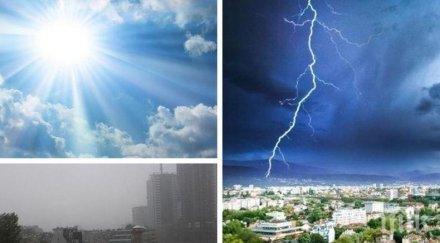 ЛЕКО ЗАХЛАЖДАНЕ: Повече облаци, на места краткотрайни валежи и гръмотевици. Възможни са градушки (КАРТА)