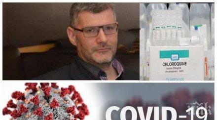 Проф. Момеков предупреди: Хлорохинът може да доведе до тежка аритмия при хора с предшестващи заболявания