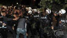 Пострадали полицейски служители след сблъсъци в Черна гора