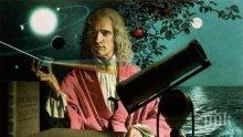 Магьосникът Исак Нютон излъгал чумата