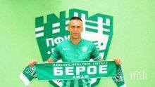 Камбуров напусна Берое, за да подобри рекорда на Петър Жеков