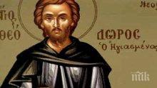 СКРОМЕН ПРАЗНИК: Отбелязваме паметта на един смирен Божи угодник