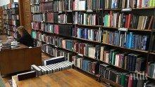 Столичната библиотека отваря на 14 май