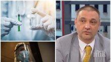 ВАКСИНАТА ИДВА! Имунологът доц. Чорбанов с експресен коментар докъде стигна борбата срещу коронавируса и колко още ще ни тормози заразата