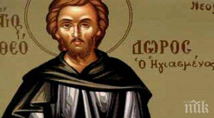 скромен празник отбелязваме паметта един смирен божи угодник
