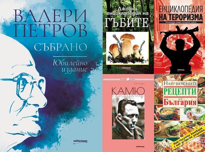 """Топ 5 на най-продаваните книги на издателство """"Милениум"""" (9-15 май)"""