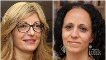 Захариева препоръча грантовозависимата Надя Шабани за член на ръководството на Агенцията на ЕС за основните права