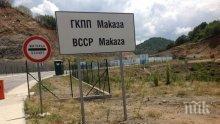 Тежка катастрофа на Маказа - пътят е затворен