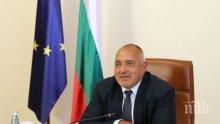Започна срещата на премиера Борисов с балканските му колеги