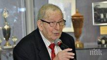 """ТЪЖНА ВЕСТ! Почина проф. Константин Жалов, председателят на журито на """"Бързи, смели, сръчни"""""""