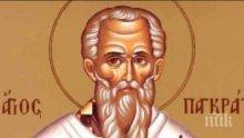 ПРАЗНИК: Тези четирима светии били мъчени жестоко, за да се отрекат от Христос