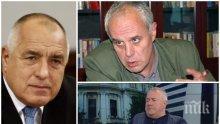 Харалан Александров и Андрей Райчев в един глас: Борисов се справи с кризата! Имаме късмет с него