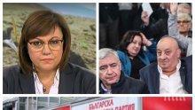 Корнелия Нинова с нови врътки да се спаси начело на БСП - не свиква Националния съвет, троши от бяс в кабинета си