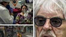 От първо лице за коронавируса! Бивш шеф на Формула 1 за апокалипсиса в Бразилия: В Сао Пауло труповете лежат на улицата