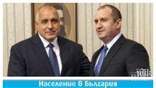 Циничната лъжа на Румен Радев, че българите измират при Бойко Борисов (ТАБЛИЦИ, ДАННИ, ЦИФРИ)