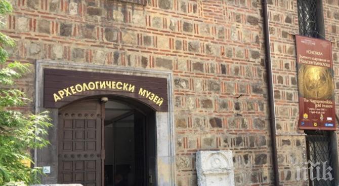 Националният археологически музей отново отваря врати
