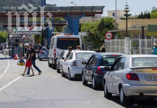 Експерти от ЕК ще посетят през септември границата на Испания с Гибралтар