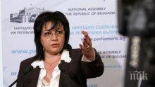 Корнелия Нинова се изцепи в парламента - крещи опорките на Радев и Васил Божков от трибуната
