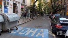 Зоните за паркиране в София безплатни и в понеделник