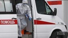 Русия отчете най-голям брой жертви от коронавируса за денонощие