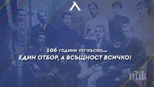 Футболният Левски на 106 години