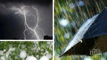 ДЪЖД, ГРЪМОТЕВИЦИ И ГРАДУШКИ: Чувствително захлаждане и жълт код за обилни валежи за пет области в страната (КАРТИ)