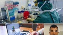 УНИКАЛНО! БЪЛГАРСКА СЛЕДА: Изобретиха устройство, което следи здравния ни статус от разстояние