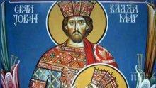 ПОЧИТ: Честваме скромен български светец от царски род