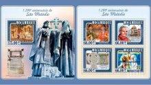 ПОЧИТ: Образите на светите братя греят върху пощенски марки в Мозамбик