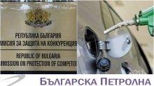 ИЗВЪНРЕДНО В ПИК! КЗК запечата петролната и газова асоциация