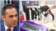 Министър Караниколов с важна информация за държавните бензиностанции - конкуренцията ще намали цените