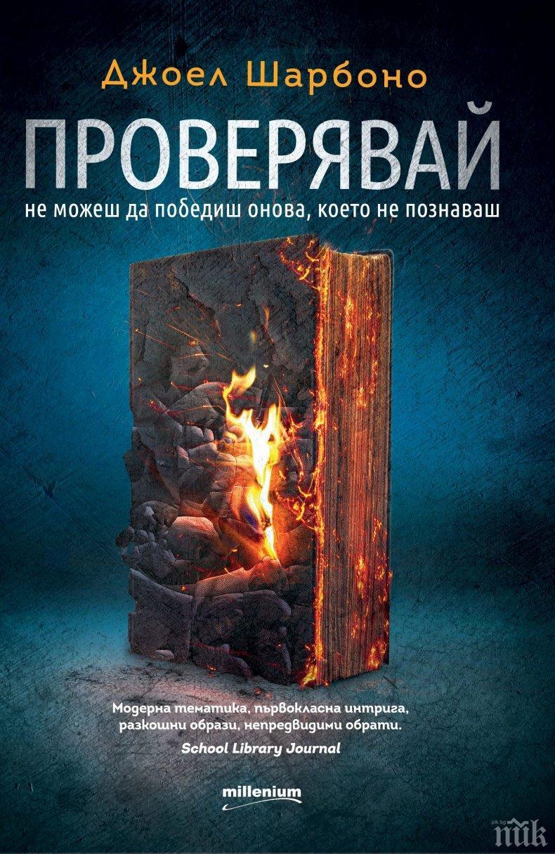 Световен бестселър за пръв път на български