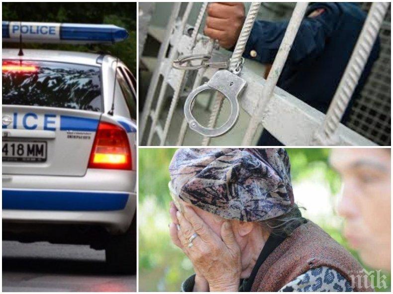 ПО ГОРЕЩИ СЛЕДИ! Задържаха нереза, зверски изнасилил възрастна жена в Русенско