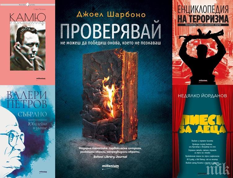 """Топ 5 на най-продаваните книги на издателство """"Милениум"""" (16-22 май)"""