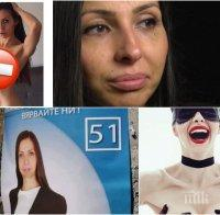 НОВО 20: Кандидат-кметицата от Момин проход отива на конкурса за плеймейтки. Диана Габровска разкри кой е правил голите кадри, провалили я в местните избори (НОВИ СНИМКИ 18+)