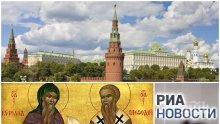 СКАНДАЛ! Руснаците пак изнагляха: България не може да прости на Русия за собствените си грешки