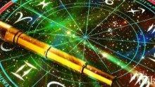 ЗВЕЗДИТЕ ГОВОРЯТ: Луната и Уран предразполагат към приключения и нови преживявания